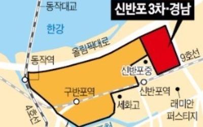 신반포3차와 통합 재건축하는 반포경남 98㎡ 20억 돌파