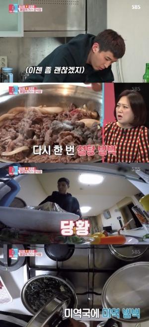 '동상이몽2' 강경준, 장신영 생일 맞아 요리 준비…결과는?