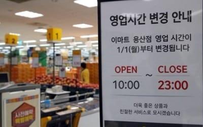 """'주 35시간 근무' 신세계… 직원들 """"저녁이 있는 삶 기대"""""""