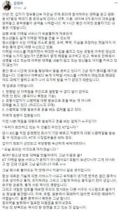 """네이버 창립멤버 """"가상화폐 대책, 17년전 이메일 규제 연상"""""""