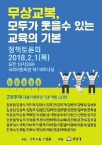 무상교복 전국 확대 정책토론회 내달 국회서 개최