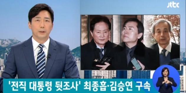 (사진 = JTBC 뉴스 캡처)