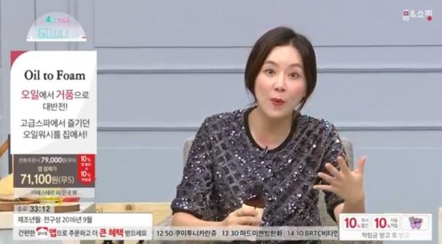 김지혜, 홈쇼핑 방송화면 캡쳐