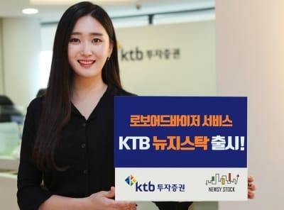 KTB투자증권, 로보어드바이저 자문 뉴지스탁 서비스 출시