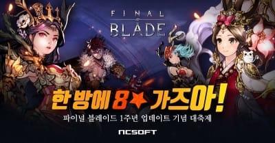 엔씨, 모바일게임 '파이널 블레이드' 업데이트 사전예약