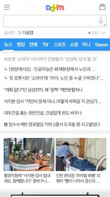 카카오, 모바일 '다음'에 뉴스 추천 기능 도입