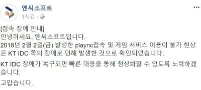 """엔씨소프트 '리니지M' 접속오류…""""KT IDC 서버 장애"""""""
