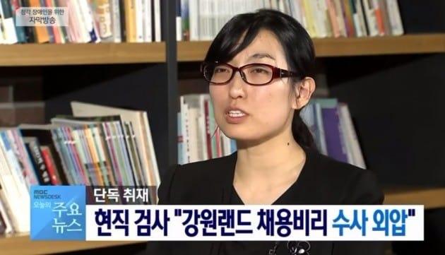 '스트레이트' 인터뷰 안미현 검사 / mbc 방송화면 캡처