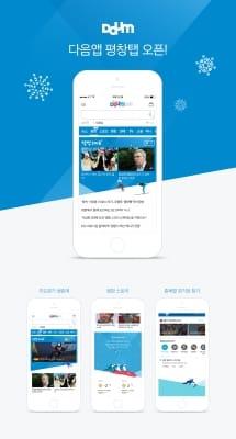 카카오, 다음 첫 화면에 '평창탭' 개설…서비스 특화 지원