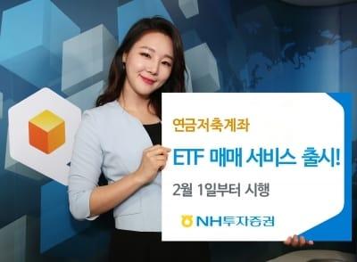 NH투자증권, 연금저축계좌 ETF 매매 서비스 시작