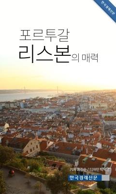 (카드뉴스) 포르투갈 리스본의 매력