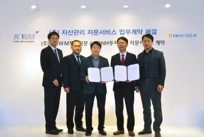 NH투자증권, 한국WM투자자문과 투자자문 플랫폼 업무계약