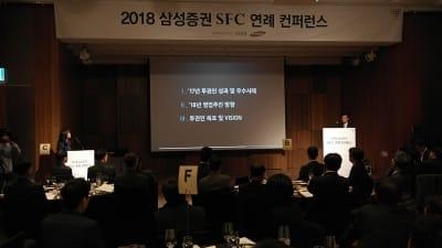 삼성증권, '2018 투자권유대행인 연례 콘퍼런스' 성황리에 개최