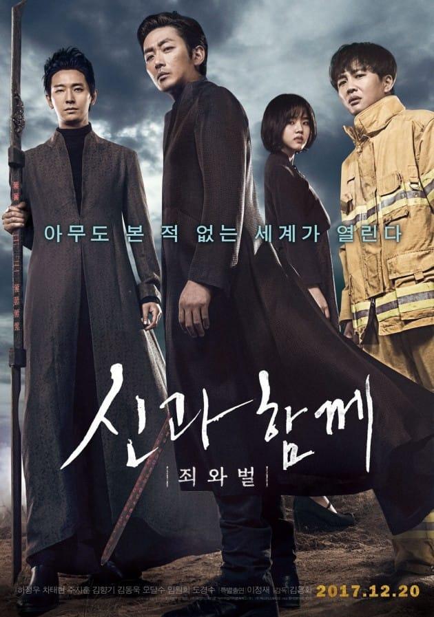 '신과함께-죄와 벌' 역대 박스오피스 2위