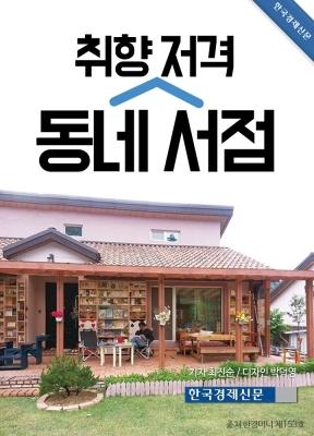 (카드뉴스) '취향 저격' 동네 서점