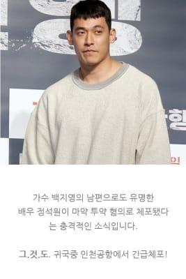 정석원 마약 투약 체포 … 백지영 콘서트 하루 앞두고 '날벼락'