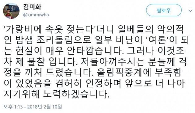(자료 김미화 트위터 캡쳐)