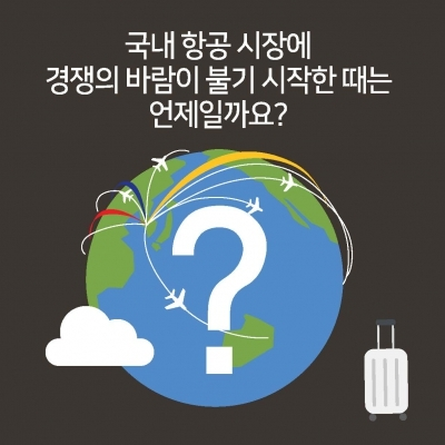 우리는 언제부터 해외여행을 자유롭게 다녔을까?
