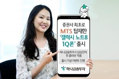 하나금융투자, MTS 탑재한 '갤럭시 노트8 1Q폰' 선보여