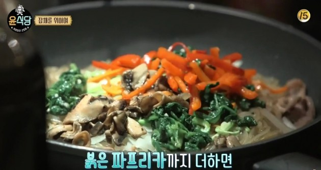 윤식당 2 잡채