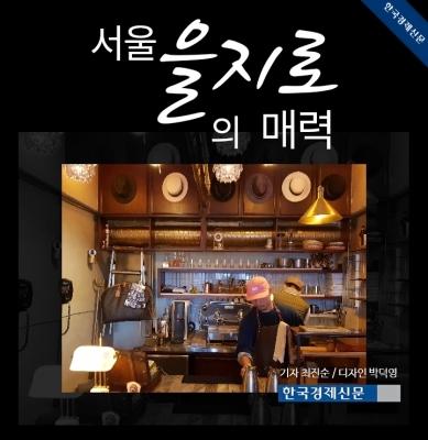 (카드뉴스) 서울 을지로의 매력