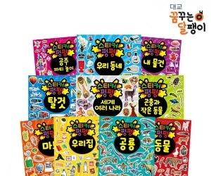 대교, 유아용 스티커북 '스티커 펑펑' 시리즈 출시