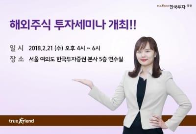한국투자증권, 21일 해외주식 투자세미나 개최