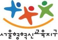 서울시-교육청 '서울형혁신교육지구 워크숍' 개최