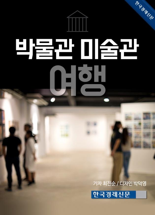 (카드뉴스) 박물관과 미술관으로 가는 여행