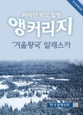 (카드뉴스) '겨울왕국' 알래스카 앵커리지