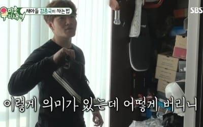 '미우새' 김종국 합류…강렬한 첫 등장에 시청률 최고 24.2%