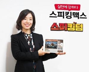 """'매출 신장세' 스터디맥스 """"연내 코스닥 상장 추진"""""""