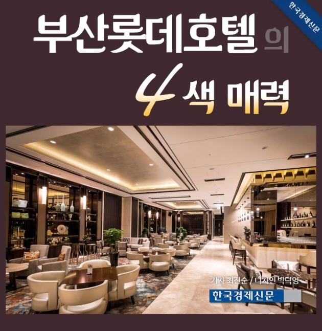 (카드뉴스) 부산롯데호텔의 4색 매력