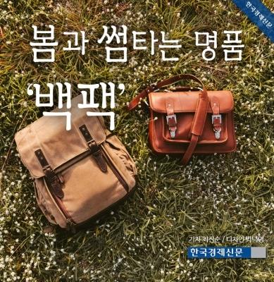 (카드뉴스) 봄과 썸타는 명품 '백팩'