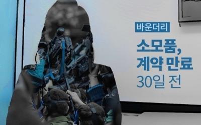 소모품② 계약만료 30일 전, 마음의 가난