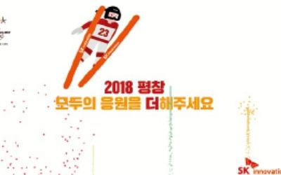 """""""평창올림픽 열기를 패럴림픽에""""…SK이노베이션, 조회수만큼 기부키로"""