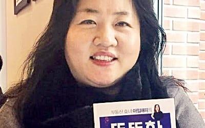 """스타 부동산 강사 정지영 씨 """"내집 마련 한 번에 어렵다면, 집 갈아타며 종잣돈 늘려라"""""""