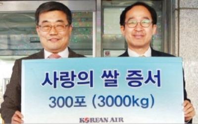 대한항공, 강서구에 '사랑의 쌀' 기증