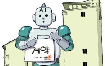 부동산도 'AI 시대'… 계약서 쓰고 권리 분석 'OK'