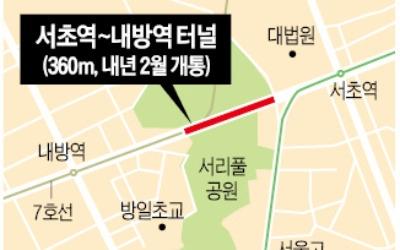37년간 막혔던 서초역~내방역 '25분→5분'