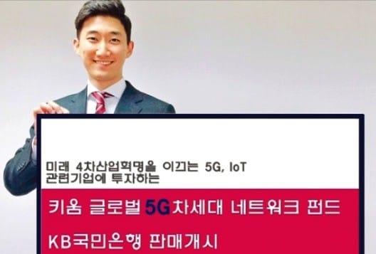 5G 관련 IoT·반도체·통신서비스 기업 담아