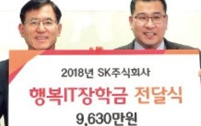 SK C&C, 장애 청소년에 장학금 전달