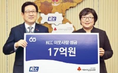 KCC, 불우이웃에 20억원 성금 기탁