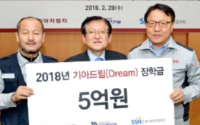 기아차 '기아 드림 장학금' 전달