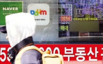 서울 아파트 매매가는 '주춤'