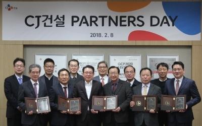 CJ건설, 제1회 우수협력사 초청의 날 개최해