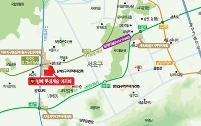 서리풀터널 수혜 기대되는 방배동 '롯데캐슬아르떼'