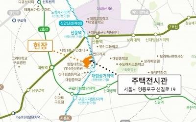 7호선 신풍역 역세권 'e편한세상 보라매 2차' 이달 말 분양