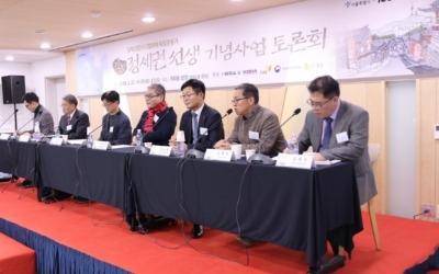 일제강점기 디벨로퍼 독립운동가 정세권 기념사업 토론회 개최