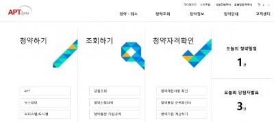 아파트투유, 인터넷 청약 사이트로 청약 신청 및 당첨자 간편하게 확인